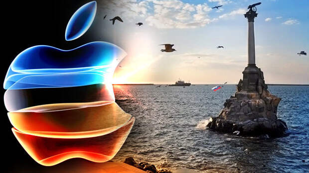 Крым не ваш: Как Apple сделала Украине «больно»