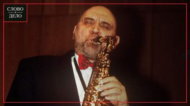 «О музыке толстых» — интервью с джазменом о запрете джаза в советское время