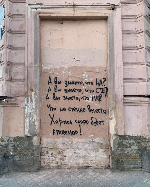 «Скоро будет кракелюр»: на Маяковской появился стрит-арт в защиту портрета с Хармсом, который могут закрасить