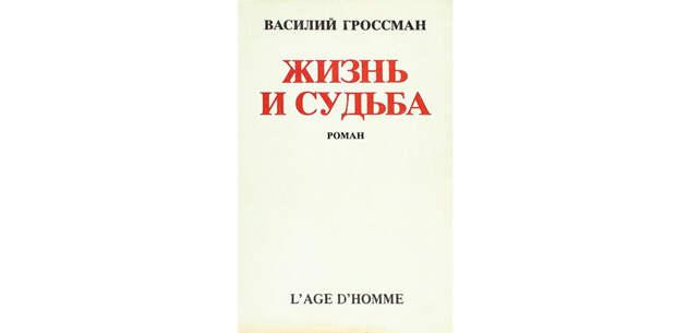 10 книг, запрещенных в СССР
