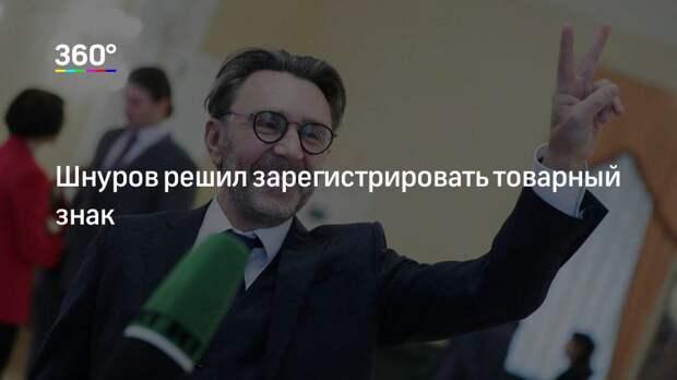 Шнуров решил зарегистрировать товарный знак