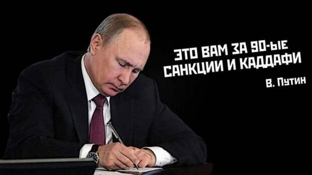 Путину удалось сделать то, за что раньше президентов показательно убивали