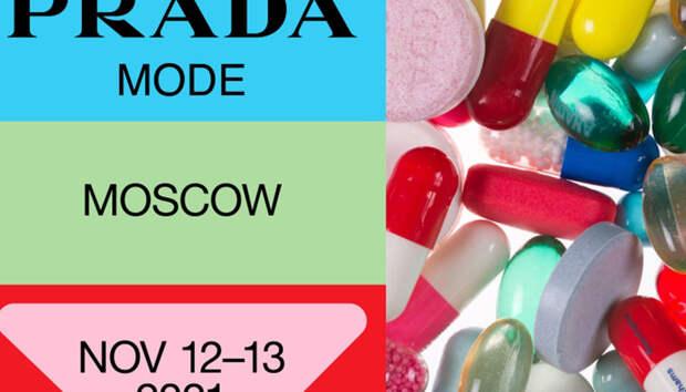 В москве откроется клуб Prada Mode. Над дизайном работает Дэмиен Херст