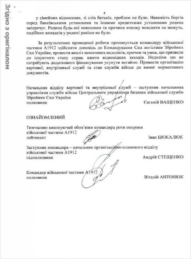 О самоубийстве солдата Дорогинского