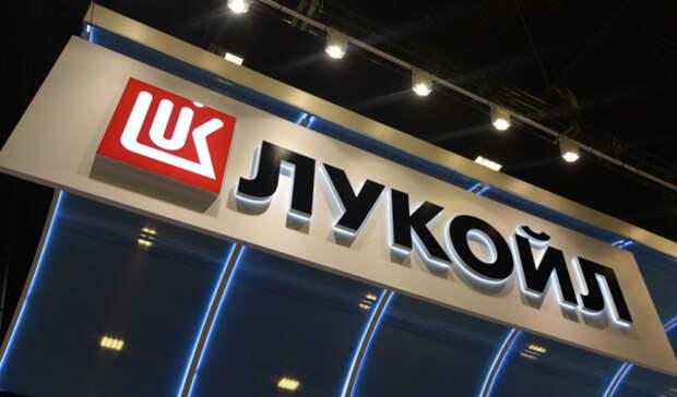 Дивиденды ЛУКОЙЛа за9 месяцев составят 46 рублей наакцию