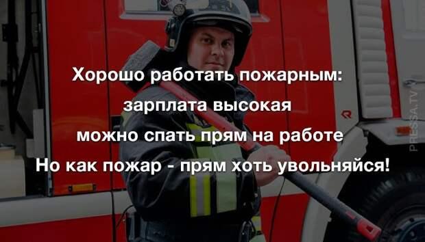 Анекдоты вторника и работа пожарным
