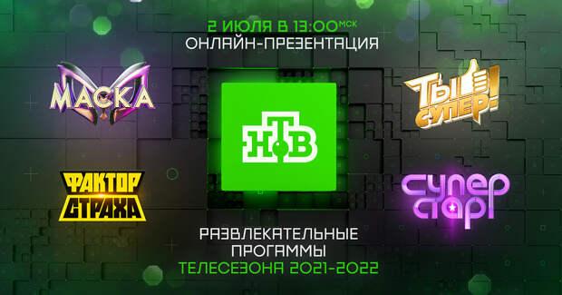 Презентация нового сезона НТВ пройдет онлайн