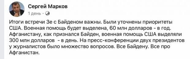 Сергей Марков об итогах встречи Зеленского с Байденом