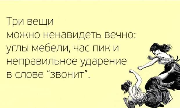 Вредные советы по русскому языку. Это гениально!
