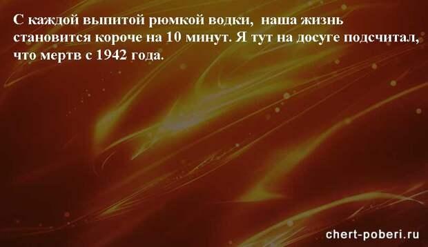 Самые смешные анекдоты ежедневная подборка chert-poberi-anekdoty-chert-poberi-anekdoty-59160329102020-17 картинка chert-poberi-anekdoty-59160329102020-17