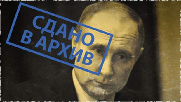 Конец эпохи Путина
