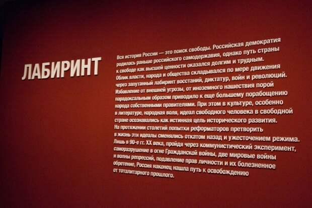 Екатеринбург, «Ельцин-центр». Экспозиция