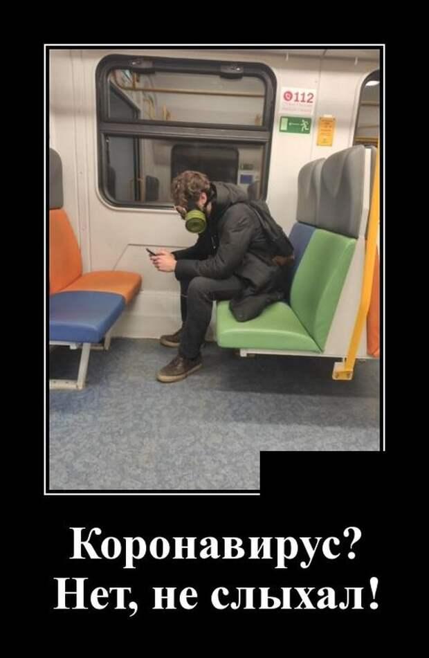 Демотиватор про пассажира в метро