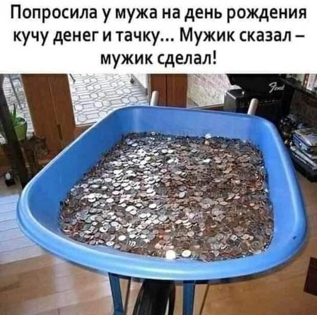 """Возможно, это изображение (текст «попросила y мужа на день рождения кучу денег и тачку... мужик сказал- мужик сделал! """"»)"""