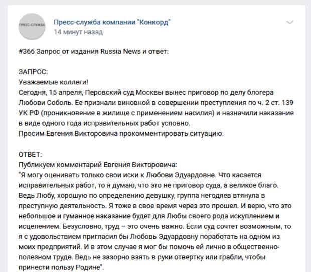 Бизнесмен Пригожин пригласил Соболь на исправительные работы в его компании