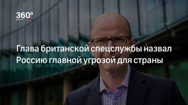 Глава британской спецслужбы назвал Россию главной угрозой для страны