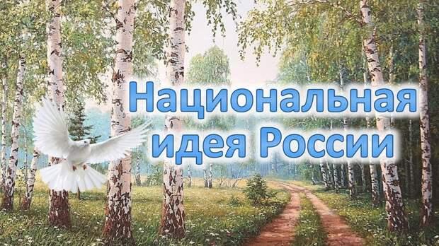 О НАЦИОНАЛЬНОЙ ИДЕЕ РОССИИ