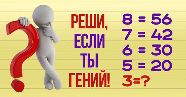 математические головоломки с ответами