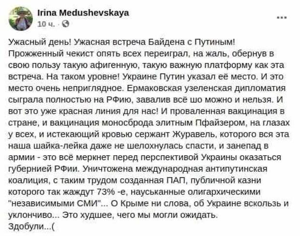 Юлия Витязева: Нужен финальный мазок по Украине