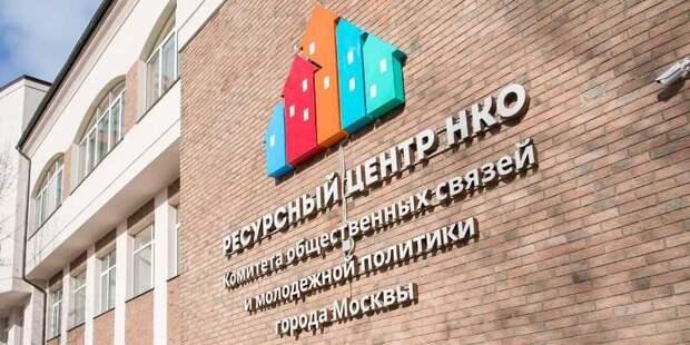 Власти столицы анонсировали образовательный курс для социальных НКО