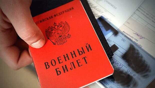Около 300 призывников из Подольска планируют отправить на службу в армию
