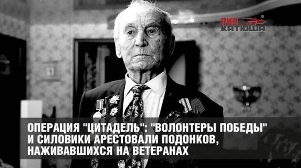 Операция «Цитадель»: в Москве арестовали подонков, наживавшихся на ветеранах