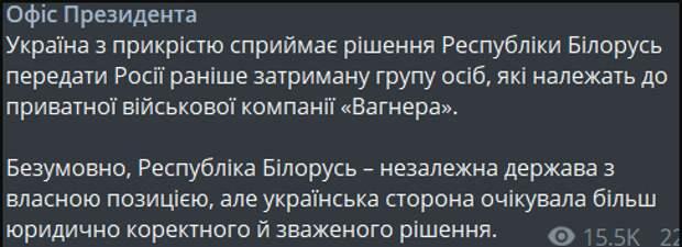 """Подоплека истории с """"вагнеровцами"""" в Минске"""