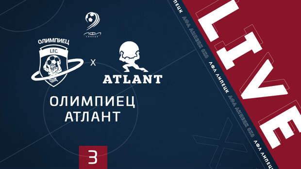 Олимпиец - Атлант 3 Тур ЛФЛ Липецк 8х8 25.04.2021