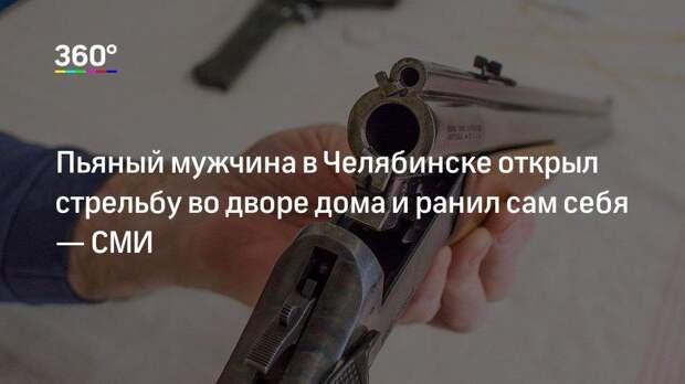 Пьяный мужчина в Челябинске открыл стрельбу во дворе дома и ранил сам себя— СМИ