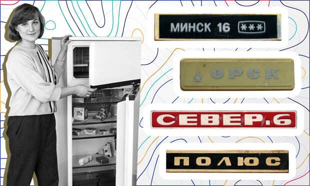 Как дизайн советских ХОЛОДИЛЬНИКОВ отражал смену эпох (ФОТО)