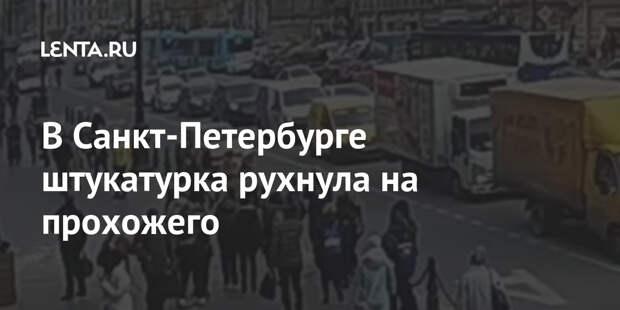 В Санкт-Петербурге штукатурка рухнула на прохожего