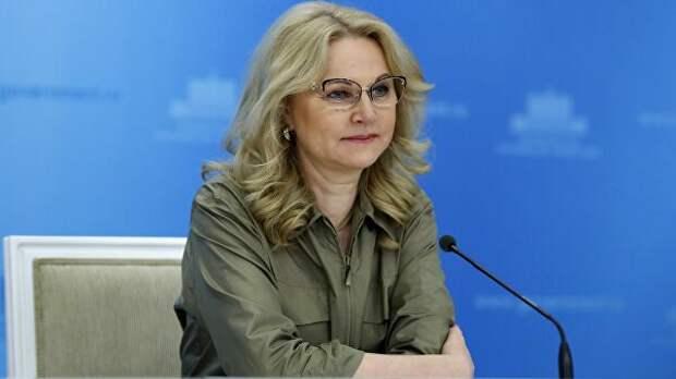 Голикова рассказала, когда начнется производство вакцины от COVID-19
