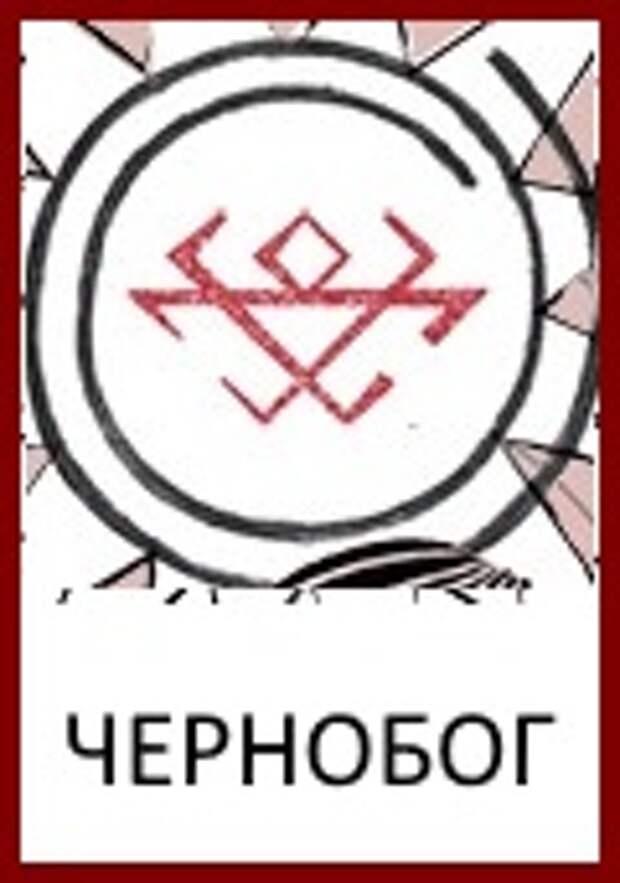 Славянские Боги: Знак Бога Чернобога
