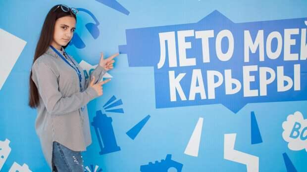 Проект для подростков «Лето моей карьеры» пройдёт в Москве в июле