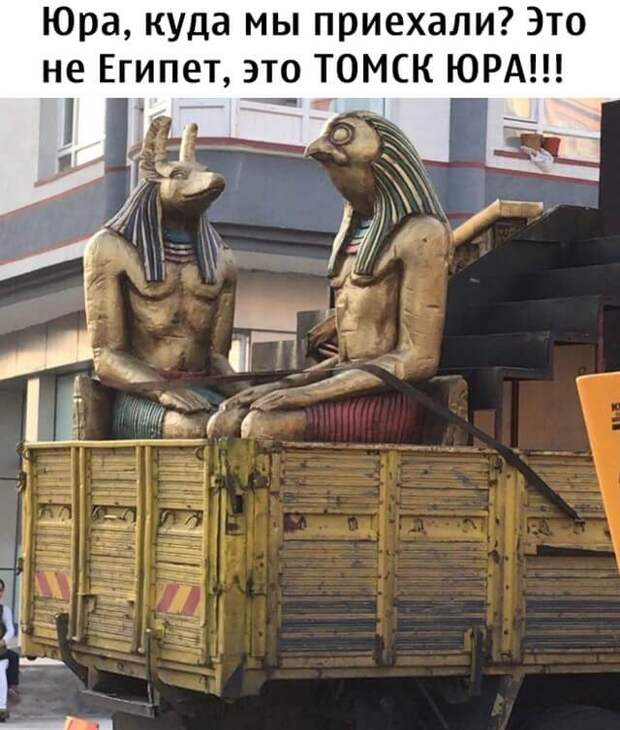 Шутка про Египет и Томск