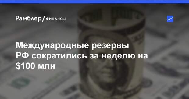 За неделю международные резервы России уменьшились на $100 млн