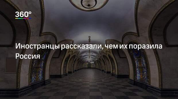 Иностранцы рассказали, чем их поразила Россия