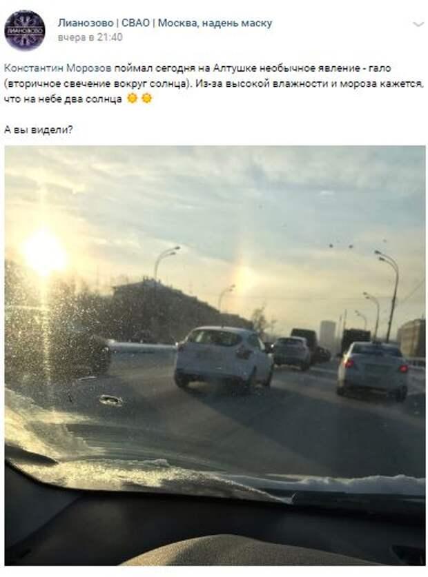 Житель Лианозова заметил в небе над Алтуфьевкой гало