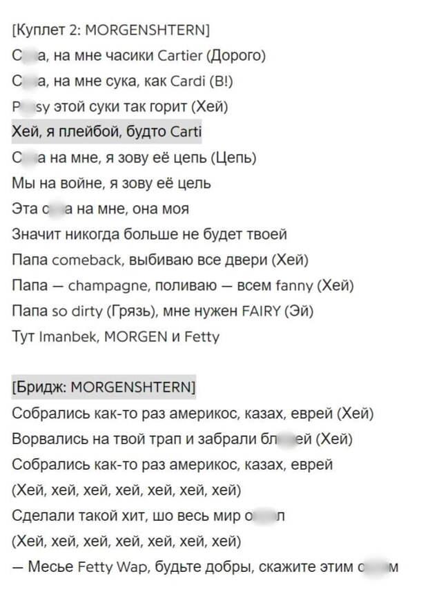 Песни Моргенштерна и петербургского рэпера 10AGE удалили из официального плей-листа Евро-2020. В них было слишком много мата