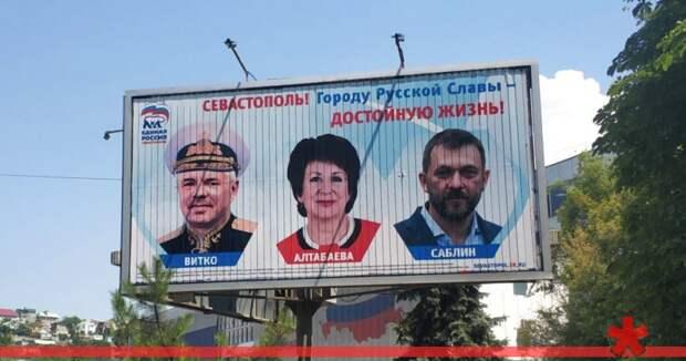 К конкурентному избирательному округу в Севастополе приписали военное судно