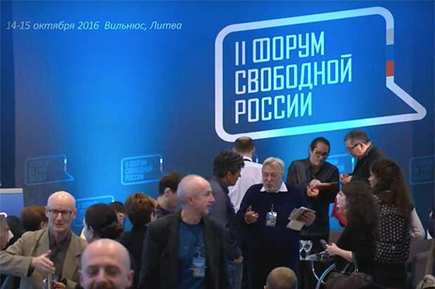 В Вильнюсе открылся Второй Форум свободной России