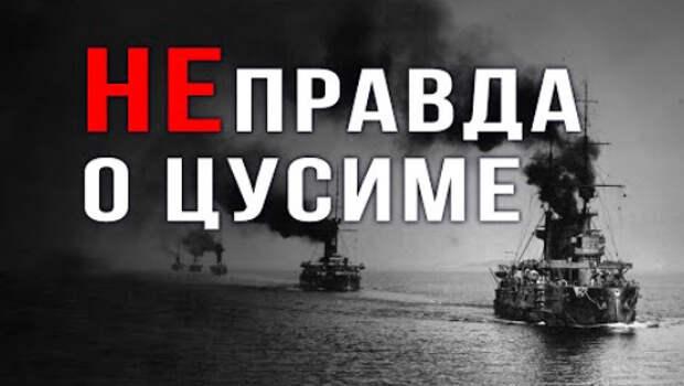Глобальная операция великих держав. Какой на самом деле была Руcско-японская война?