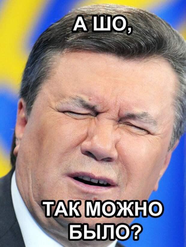 Янукович! Ты - лох.