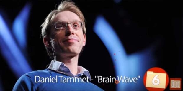 6. Даниэль Таммет — мозг-компьютер 10 людей со сверхспособностями., сверхспособности, топ