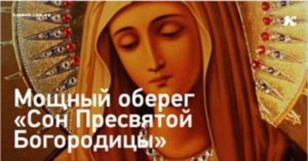Самый сильный оберег пресвятой богородицы поможет справиться с любой бедой