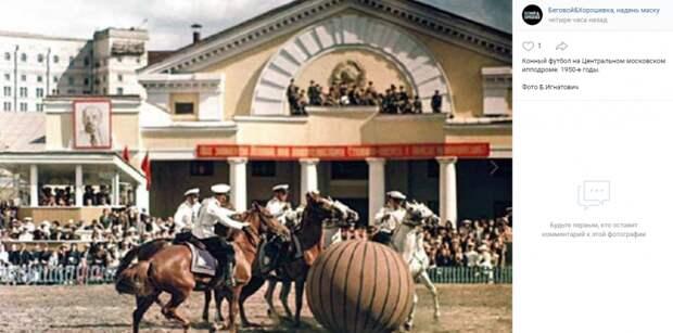 Фото дня: конный футбол под портретом Ильича