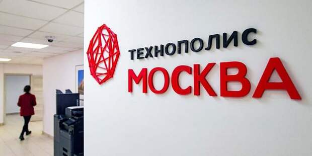 Власти Москвы рассказали о новых разработках, ставших достижениями резидентов «Технополиса»