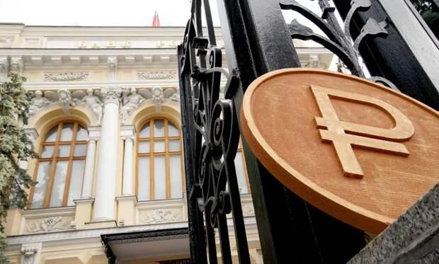 ЦБ РФ, ставка, рубль