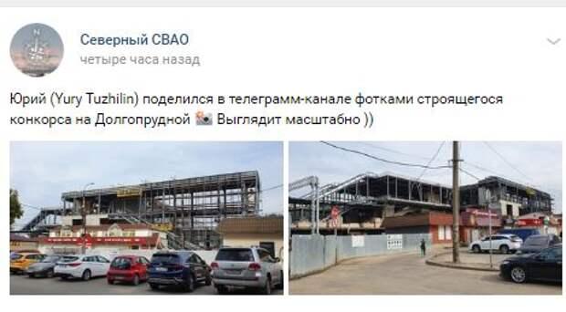 Фото дня: строительство конкорса на станции Долгопрудная в самом разгаре