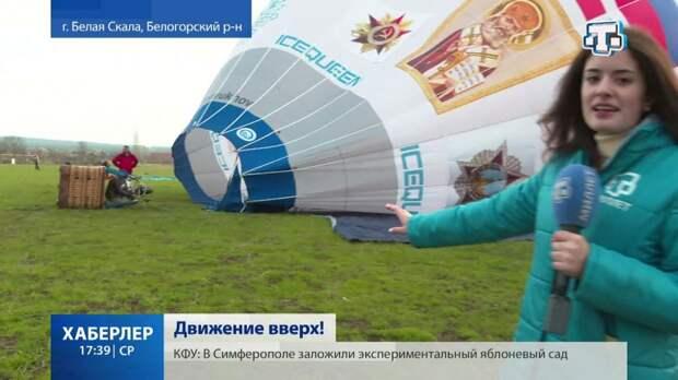 В Крыму прошли соревнования по  воздухоплавательному спорту